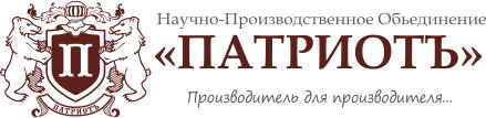 Научно-производственное объединение «ПАТРИОТЪ»