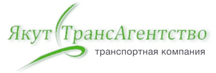 ГК ЯкутТрансАгентство