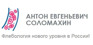Флеболог Соломахин Антон Евгеньевич