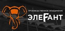ООО «ПО ЭЛЕФАНТ»
