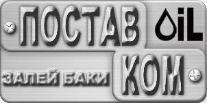 ПОСТАВКОМ