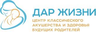 """Центр классического акушерства и здоровья будущих родителей """"Дар жизни"""""""