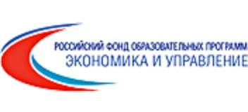 Российский Фонд образовательных программ «Экономика и управление»