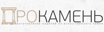 ПроКамень