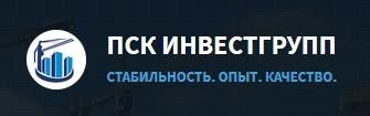 ООО «ПСК ИНВЕСТГРУПП»