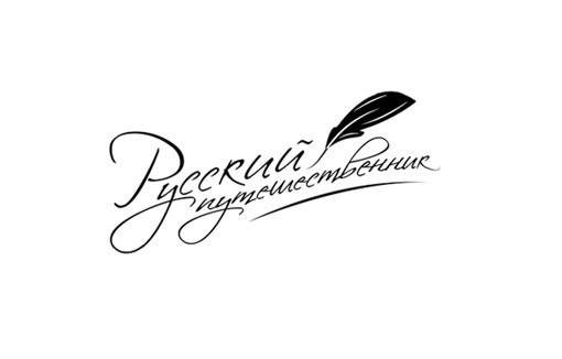 «Русский путешественник»