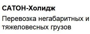 САТОН-Холидж