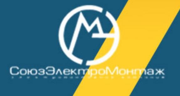 СоюзЭлектроМонтаж