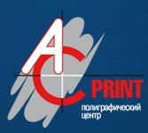 Типография «АС ПРИНТ»