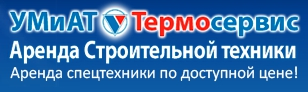 """Управление Механизации и Автотранспорта """"Термосервис"""""""