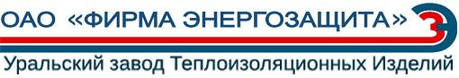 Уральский завод теплоизоляционных изделий