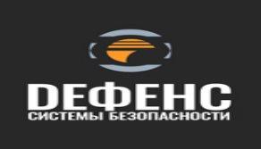 ООО «Системы безопасности Дефенс»