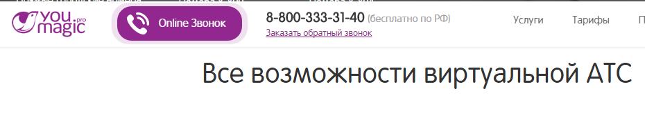 Виртуальная АТС от YouMagic.Pro