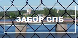 """ООО """"Заборы из рабицы СПБ"""""""